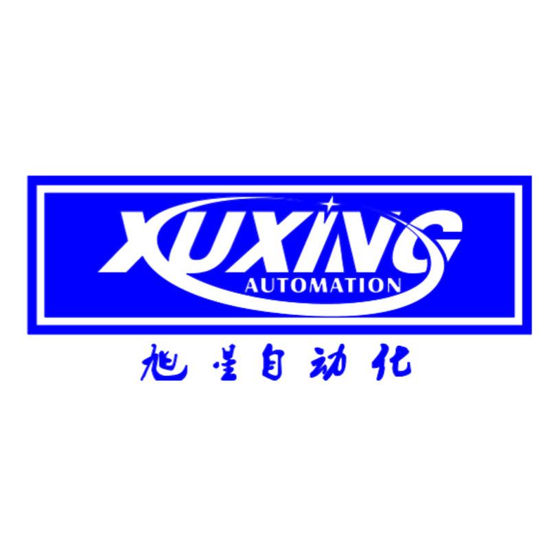 苏州工业园区旭星自动化科技有限公司