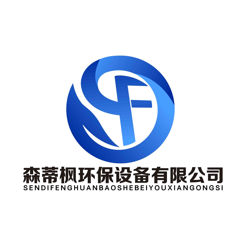 沧州森蒂枫环保设备有限公司