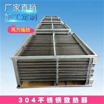 閉式冷卻塔304不銹鋼散熱器 表冷器