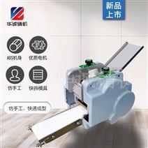 华诚精机饺子皮机馄饨皮烧麦皮机器生产厂家