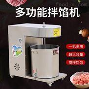 新型全自动饺子包子拌馅机