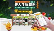 社區蔬菜售賣機發展前景
