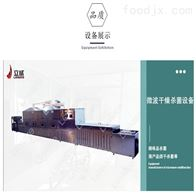 LW-20HMV松子微波烘烤设备定制厂家