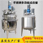 304无菌搅拌罐导热油加热香料食品搅拌机