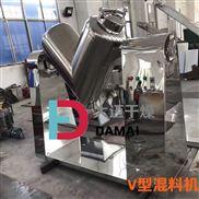 V型混合机 粉剂原料食品混料机