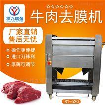 牛排加工设备牛肉去筋膜机