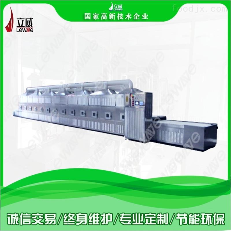 多用途全自动氧化铝微波烘干机