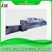 LW-30HMV定制微波化工原料烘干设备