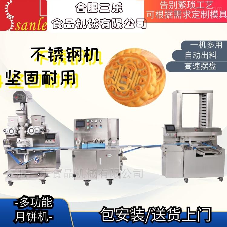 多功能月饼机