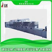 LW-20HMV隧道式辣椒粉微波杀菌设备