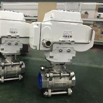 三精Q911PPL電動三片式球閥不銹鋼調節閥