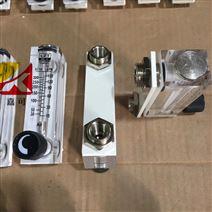 帶調節閥面板式有機玻璃轉子流量計廠家價格