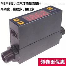 便攜式數字氣體流量計