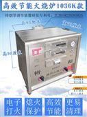 燃氣火燒爐 北京芝麻酥燒餅爐
