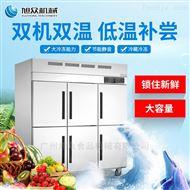 ZM-HF61D2A旭众*多功能冷藏柜双门四门六门冷柜