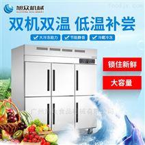 旭众厂家直销多功能冷藏柜双门四门六门冷柜
