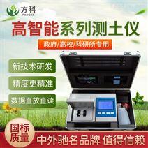 有機肥成分分析儀