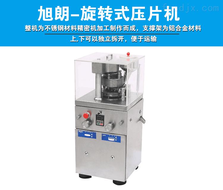 商用粉末压片机,电动旋转式颗粒打片机