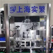 上海实繁高速饮料套标机