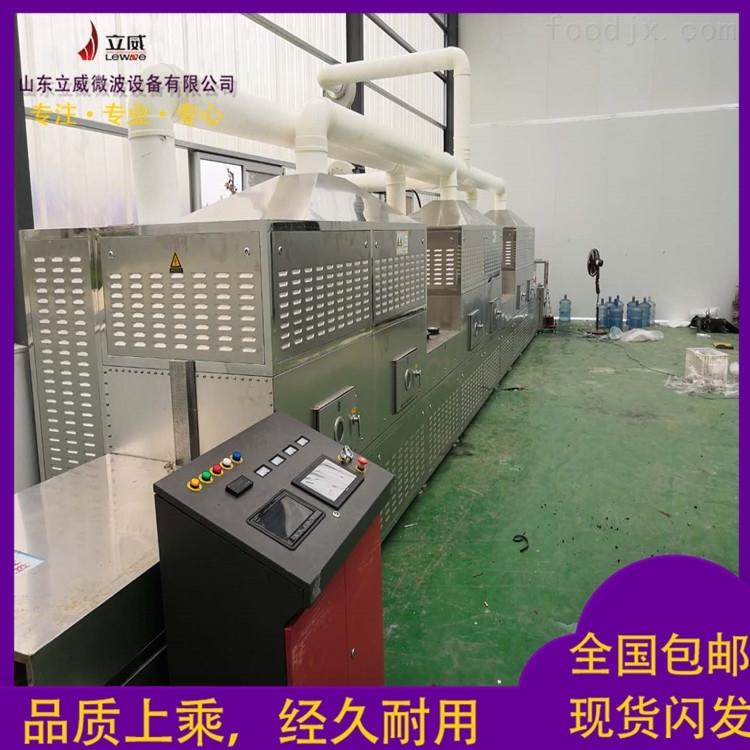 全自动多用途小麦胚芽微波烘干机