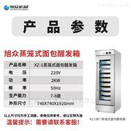 XZ-1商用早餐店自动蒸笼式面包醒发箱工厂直销