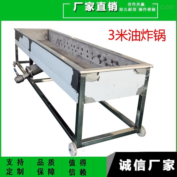 自动控温油炸锅炸三刀锅体不锈钢板厚
