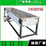 FDYG65-150自动控温油炸锅炸三刀锅体不锈钢板厚