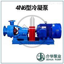 4N6 電廠冷凝泵 現貨供應