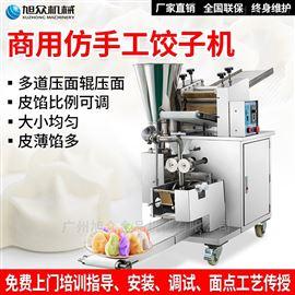 JGB-210全自动商用仿手工水饺机店铺饺子机