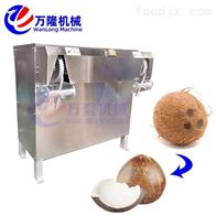 QK-2食物加工中间用椰皇去壳机 椰子脱壳机万隆