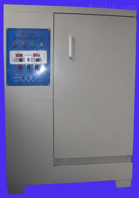混凝土标准养护箱YH-40B