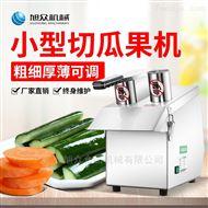 XZ-23A商用小型餐馆食堂一机多用切瓜果机切片机
