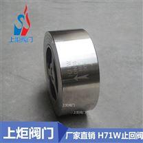 卫生级不锈钢对夹止回阀 H71W单向阀