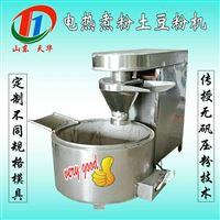 TFH-120Z电热煮粉土豆粉机