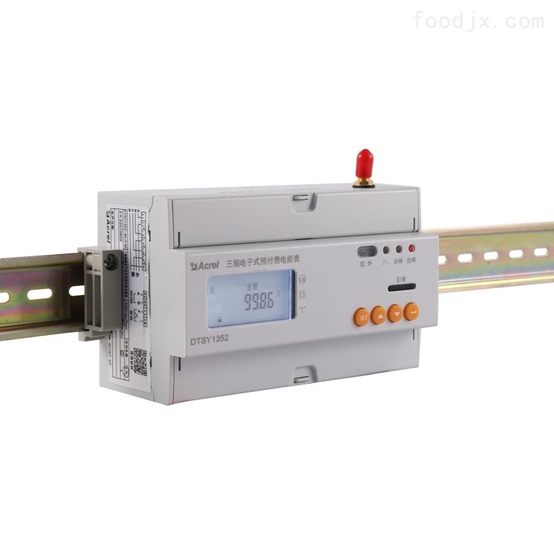 安科瑞三相电子式电能表