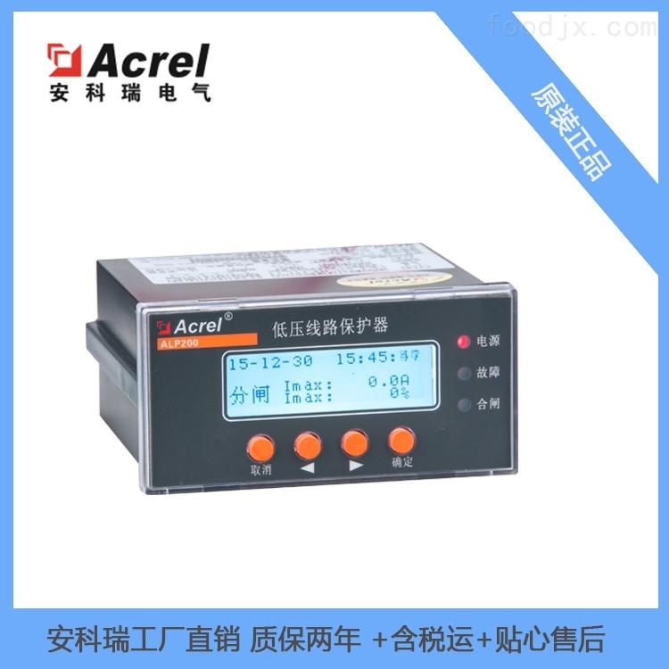 智能线路保护装置AC400A 50/60HZ低压系统中