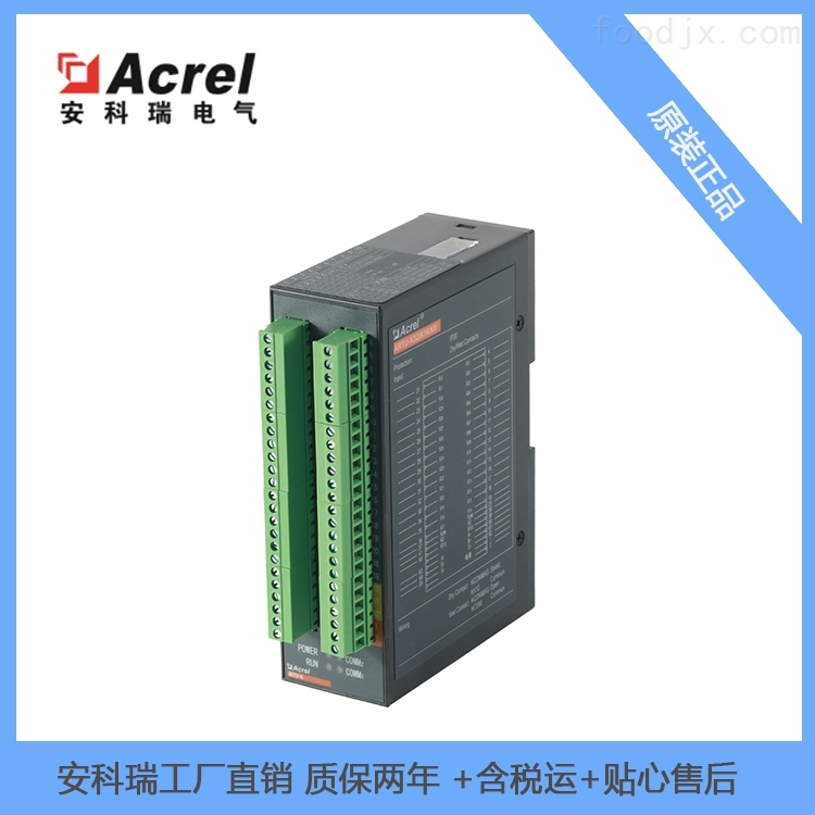 厂家ARTU遥信单元 RS485通讯 时间记录