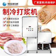 XZ-ZL-36潮汕小吃肉丸制冷打浆机多少钱一台