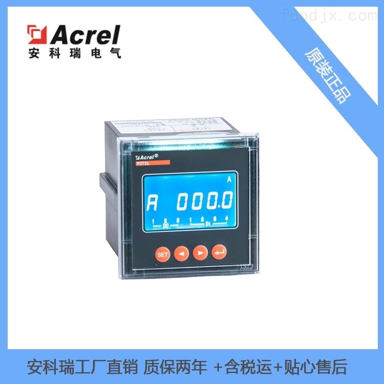 单相直流电流表液晶显示可编程智能电测仪表