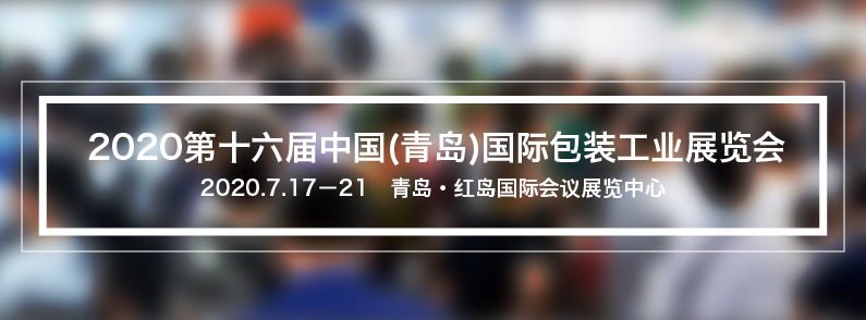 扬帆起航!第16届中国(青岛)国际包装工业展览会7月火热来袭