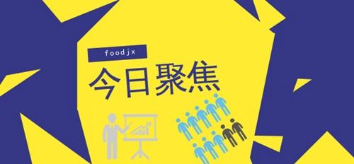 食品机械设备网7月15日行业热点聚焦