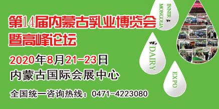 关于第十四届内蒙古乳业博览会暨高峰论坛延期举办通知