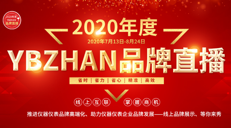 2020YBZHAN品牌直播之压力仪表品牌专场火热进行中