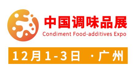 第十六届中国(国际)调味品及食品配料博览会丨CFE2020