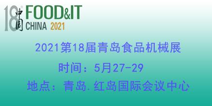 2021第18届中国(青岛)国际食品加工和包装机械展览会