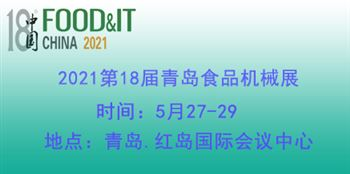 2021第18屆中國(青島)國際食品加工和包裝機械展覽會