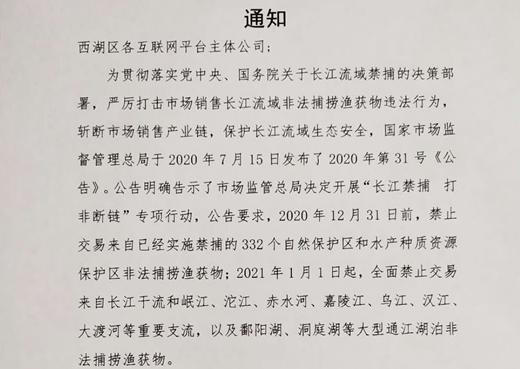 """国家市场监管总局决定开展""""长江禁捕 打非断链""""专项行动"""