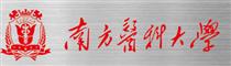 广州南方医科大学