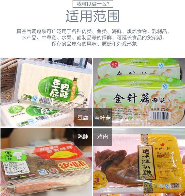 豆芽菜盒式保鲜包装机蔬菜配送气调包装设备宿州装修设计图片