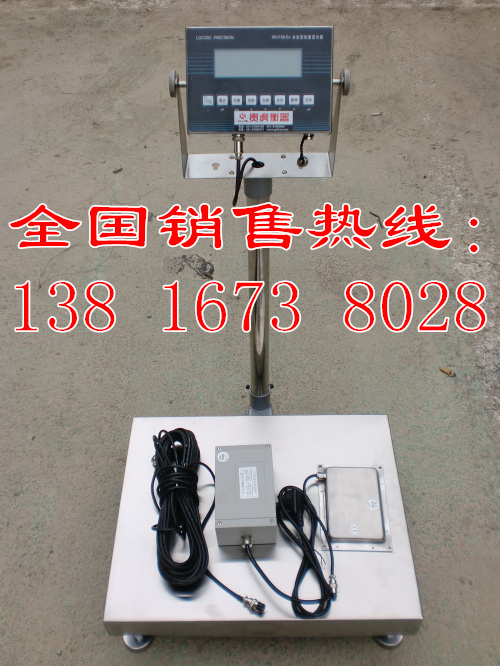 30公斤防爆电子秤,50kg防爆电子台称